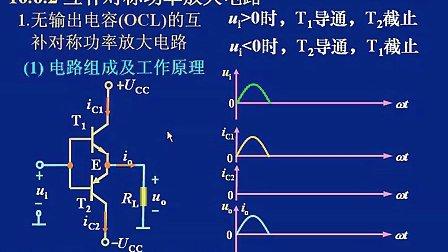 [西安交大]电工电子技术