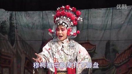 魏县四股弦穆桂英搬兵(贾艳梅)
