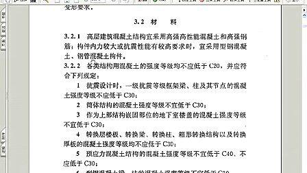 老庄结构院邓工细说2010新高规