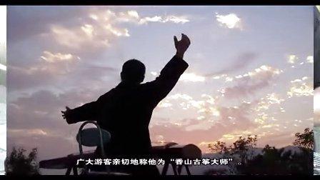 香山古筝大师——送寒