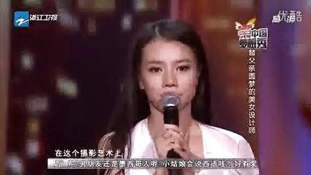 中国梦想秀第四季图片