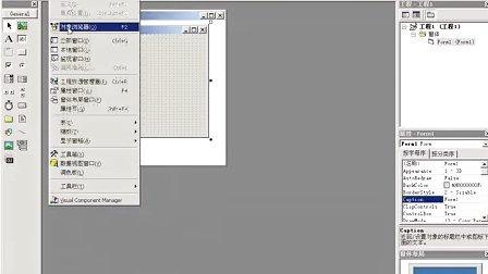 第1章 Visual Basic 6.0概述