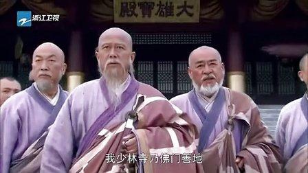 韩栋版《天龙八部》之《虚竹传》