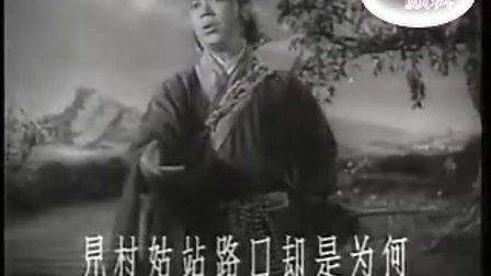 黄梅戏天仙配 (上)