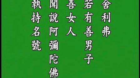悟胜法师《三时系念读诵》(1)