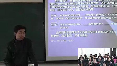 七年级信息技术优质示范课《计算机中数的表示》视频课堂实录