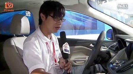 长安福特翼虎-2012广州车展视频解说 -太平洋汽车网