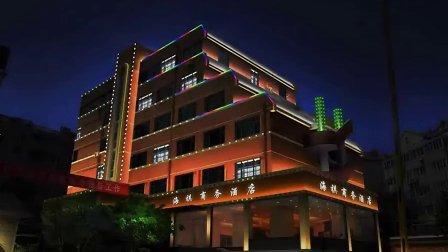 酒店外墙灯光亮化设计:海棋商务酒店动画效果