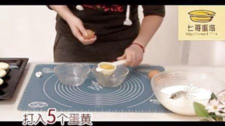 七哥纯手工蛋挞皮视频
