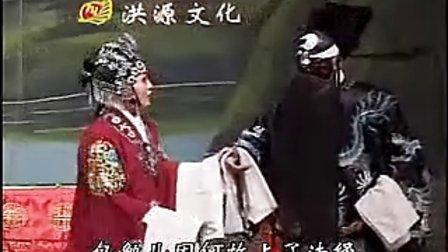 豫剧《跪韩铺》-下(