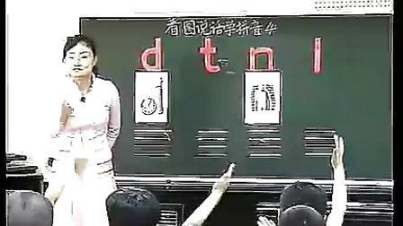 看图学拼音 4 d t n l 贺旭霞 2年大同市信息技术与小学语文课程整合优质示范课例