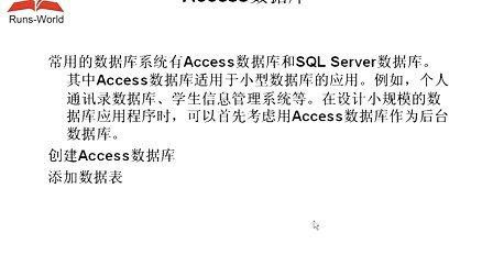 第17章 数据库系统与SQL语言
