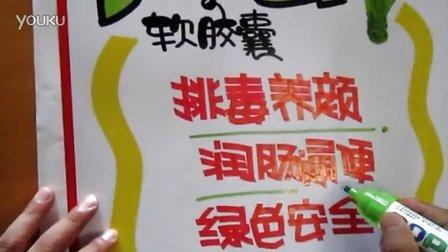 黄俊龙 药店 手绘 POP 芦荟软胶囊 海报 书写1