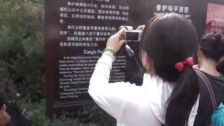 寒中日—2011国庆北京香山一日游