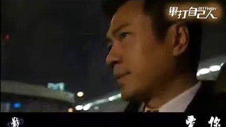 《毕打自己人》赏升 黎耀祥MV《爱你》