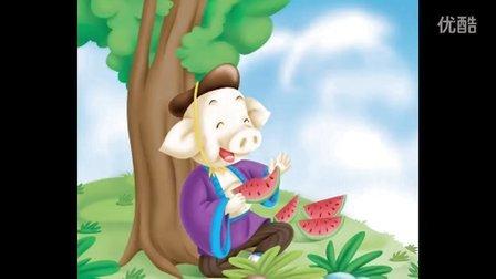 儿童早教视频 猪八戒吃西瓜