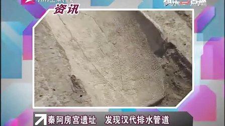 秦阿房宫遗址  发现汉代排水管道[快乐一点通]