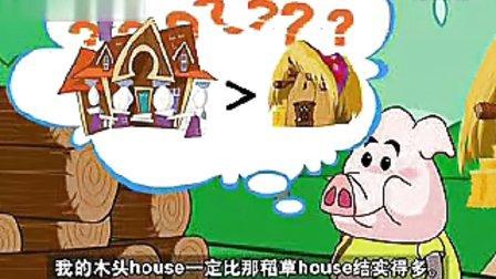 三只小猪要盖房子02