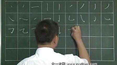楷书笔画练习1