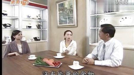 20120819《素食119》大腦,你累了嗎?解救注意力的素食料理