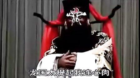 秦腔【三对面】折戏