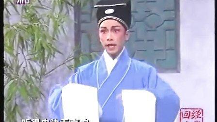越剧-赵志刚:何文秀-桑园访妻(1981年)