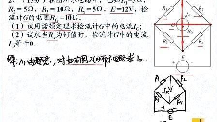 北科/北京科技大学853电路分析基础考研真题答案讲解