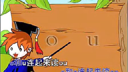 aoe幼儿拼音字母歌