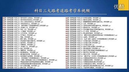 黑龙江哈尔滨大庆齐齐哈尔驾校学车视频教程科目二三考驾照