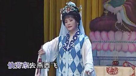 潮剧《庵堂会》选段:伯劳东去燕西飞