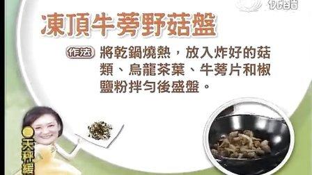 20120822《現代心素派》大廚上菜--凍頂牛蒡 野菇盤、蟹粉玉柱藏珍蔬(林順吉)
