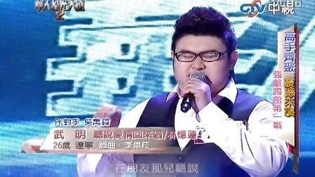 武明-听说爱情回来过/林亿莲(21) 辽宁