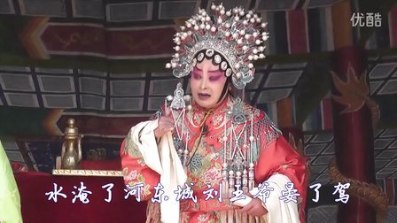 魏县四股弦西岐州摆宴(申金荣 尤换如)