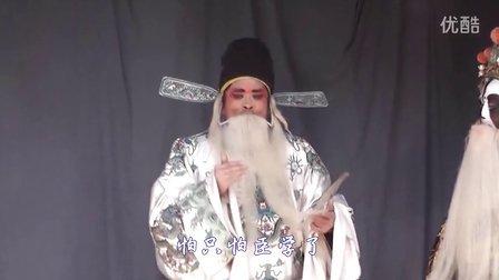魏县四股弦老千岁进宫不要忙(申金荣)