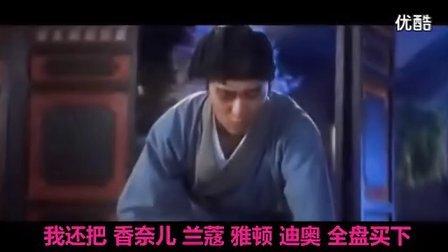 周星驰搞笑版《江南style》MV舞蹈中文版覃元隆秒