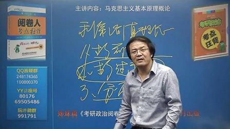 考研政治:阮曄講解馬克思主義基本原理核心考點。