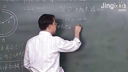物理高中宋晓垒06步步为赢--新课标v物理2(下揽胜视频图片