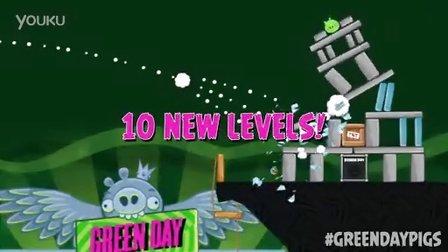愤怒的小鸟Green Day宣传片