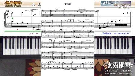 女儿情《西游记》插曲_零基础钢琴教学视频及五线谱_悠秀钢琴入门