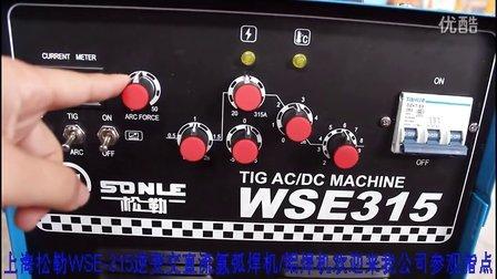 上海松勒wse-315交直流氩弧焊机/铝焊机