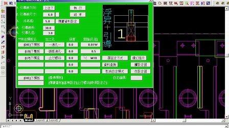 presscad模具设计软件教学
