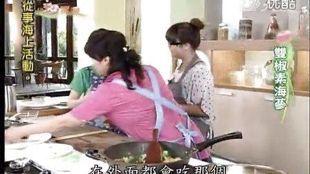 20120821《現代心素派》香積料理--雙椒素海蔘 (板橋大觀:陳萱諠師姊)