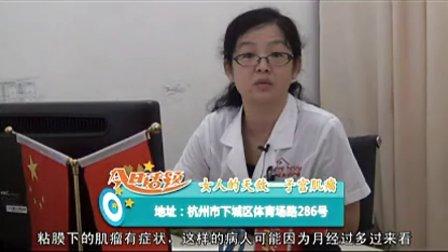 治疗子宫肌瘤应该注意什么?子宫肌瘤导致不孕有哪些情况R杭州红房子