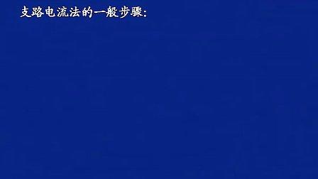 专辑29-【西安交大】-电路(共100讲)