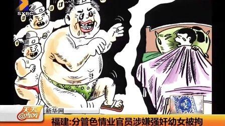 幼女网色情_福建:分管色情业官员涉嫌强奸幼女被拘 天天晒网 120828