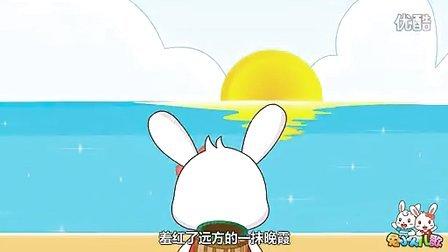 儿歌大全 赶海的小姑娘 兔小贝