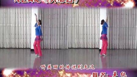 16纯艺舞吧广场舞 天那边(正背面演示)