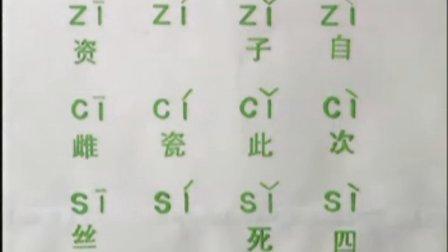 汉语拼音教学视频 第4课