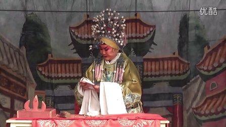 魏县四股弦太君修书(刘仙鱼 贾艳梅)
