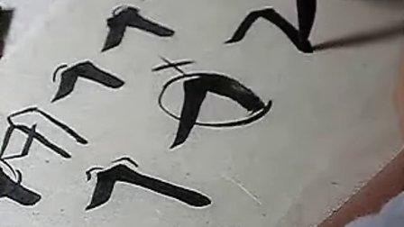 田雪松楷书基本笔画讲解 第六讲 折图片